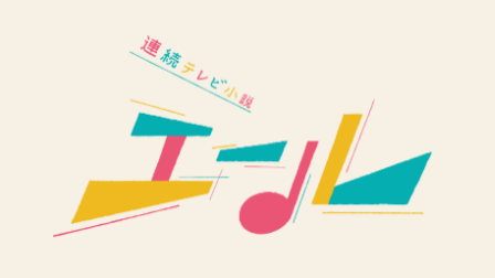 NHK朝ドラ「エール」の画像