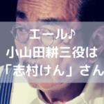 エール小山田耕三役「志村けん 」,画像
