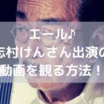 エール「志村けん」 ,画像