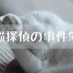 猫探偵の事件簿,画像