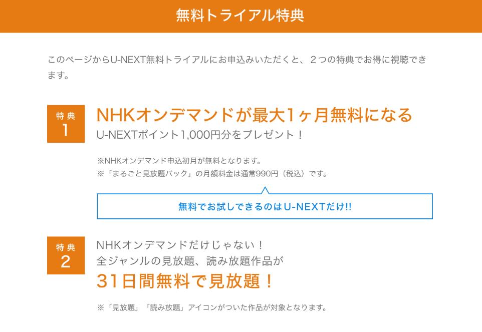 U-NEXT-NHKオンデマンド2,画像