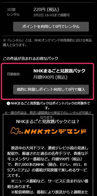 U-NEXT「NHKオンデマンド見放題パック」キャプチャ,画像