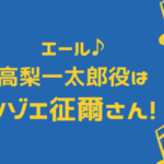 エール高梨一太郎役はノゾエ征爾,イラスト