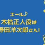 「エール」木枯正人役は 野田洋次郎さん! ,イラスト画像
