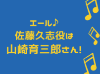 エール佐藤久志役は 山崎育三郎さん! ,イラスト画像