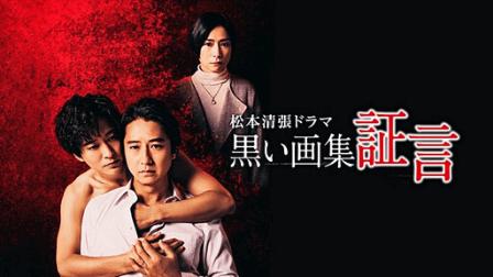 NHKドラマ「黒い画集~証言~」,画像