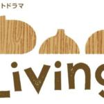 リモートドラマ「Living」,画像