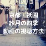 京都祇園「紗月の四季」,画像