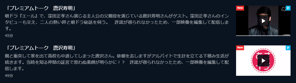 U-NEXTあさイチ唐沢寿明キャプチャ,画像