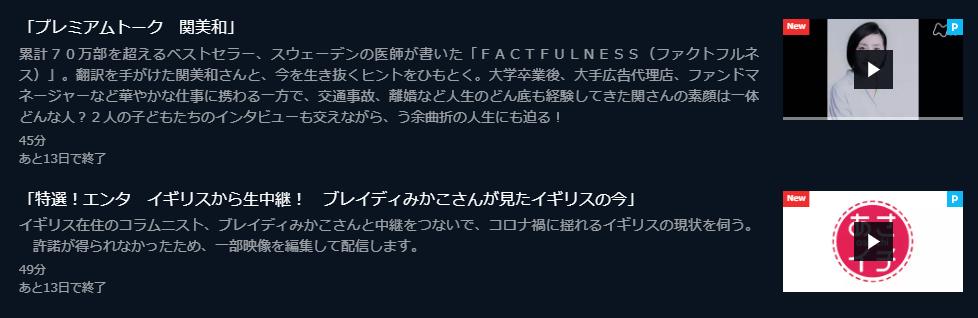 あさイチ「プレミアムトーク関美和」U-NEXTキャプチャ,画像