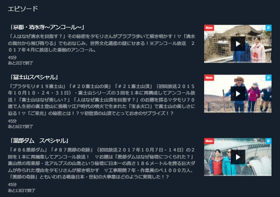 ブラタモリ「黒部ダムスペシャル」U-NEXTキャプチャ,画像