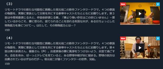 リモートドラマ「Living」2U-NEXTキャプチャ、画像