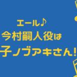 エール「金子ノブアキ」テキスト,画像