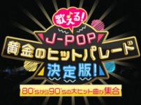 J-POP黄金のヒットパレード決定版!,画像