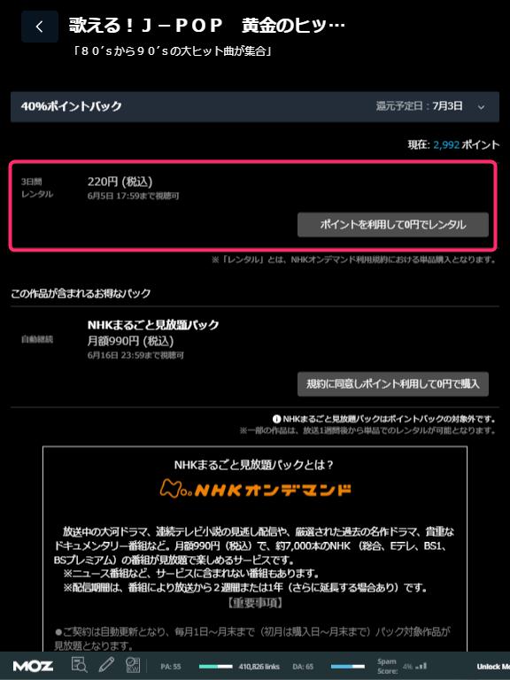 J-POP黄金のヒットパレード・U-NEXTレンタルキャプチャ,画像