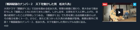 歴史秘話ヒストリア「松永久秀」U-NEXTキャプチャ,画像
