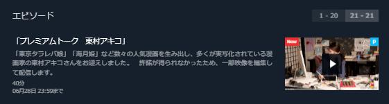 あさイチプレミアムトーク「東村アキコ」U-NEXTキャプチャ,画像