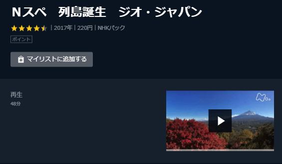 U-NEXT「列島誕生ジオジャパン」キャプチャ,画像