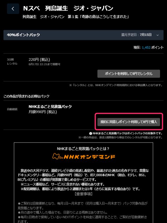 U-NEXT「列島誕生ジオジャパン」購入方法キャプチャ,画像