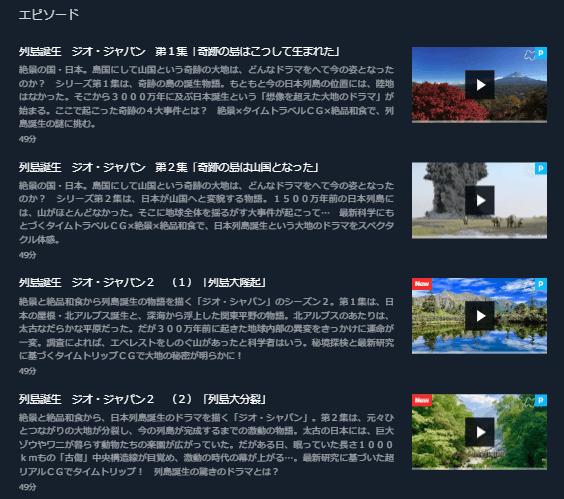 U-NEXT「列島誕生ジオジャパン2」キャプチャ,画像