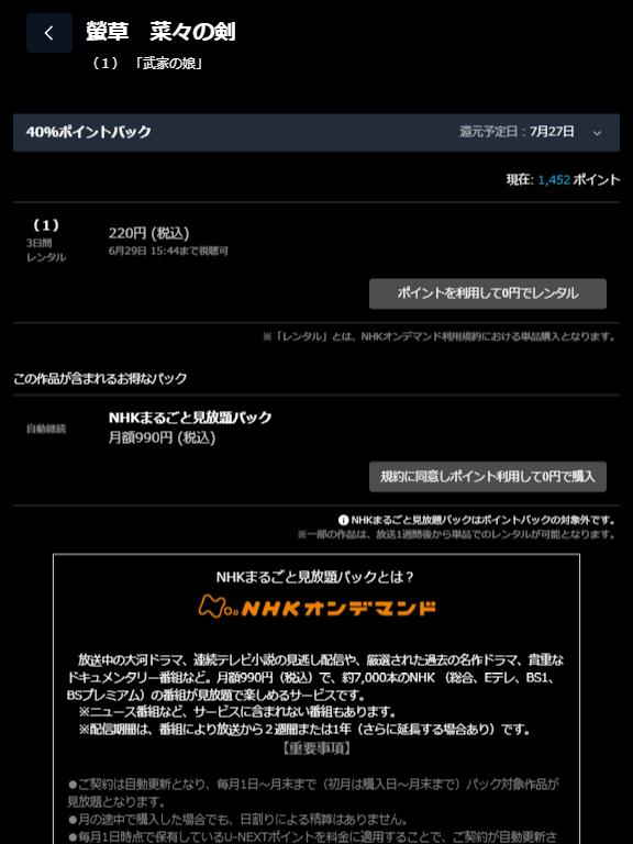 螢草 菜々の剣U-NEXT購入キャプチャ,画像