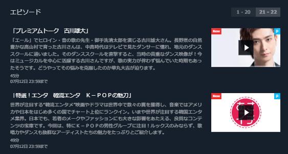 あさイチ「プレミアムトーク古川雄大」U-NEXTキャプチャ,画像