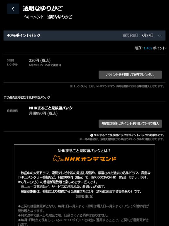 U-NEXT「透明なゆりかご」購入キャプチャ,画像