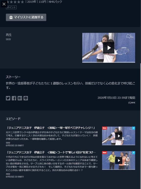 U-NEXT奇跡のレッスン「伊達公子」キャプチャ,画像