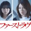 NHK「ファーストラヴ」,画像