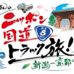 ぐっさんのニッポン国道トラック旅!,画像