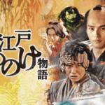 NHK大江戸もののけ物語,画像
