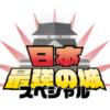 日本最強の城スペシャル,画像