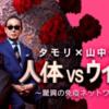 NHKスペシャル「人体xウイルス」,画像