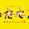大河ドラマ「いだてん」,画像