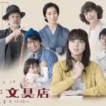 ドラマ10「ツバキ文具店」,画像