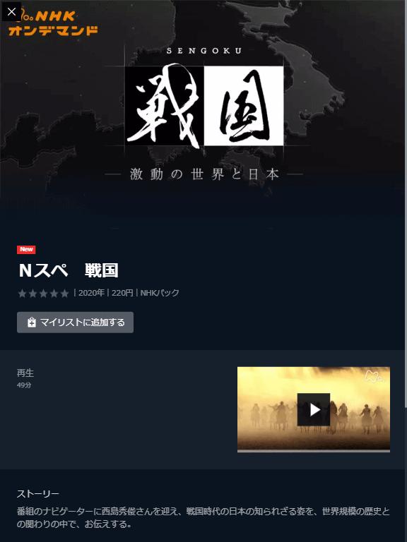 NHKスペシャル「戦国~激動の世界と日本~」U-NEXTキャプチャ,画像