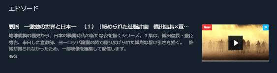 NHKスペシャル「戦国~激動の世界と日本~」第1集U-NEXTキャプチャ,画像
