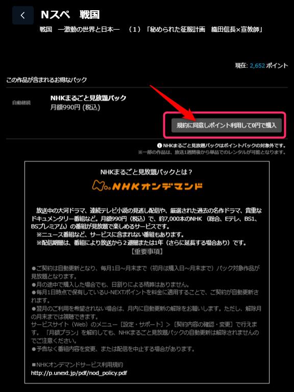 U-NEXT「戦国~激動の世界と日本~」レンタル購入キャプチャ,画像