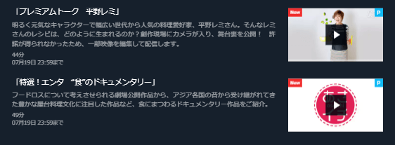 あさイチ「平野レミ」U-NEXTキャプチャ,画像
