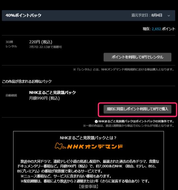 NHKスペシャル「人体vsウイルス」購入画面キャプチャ