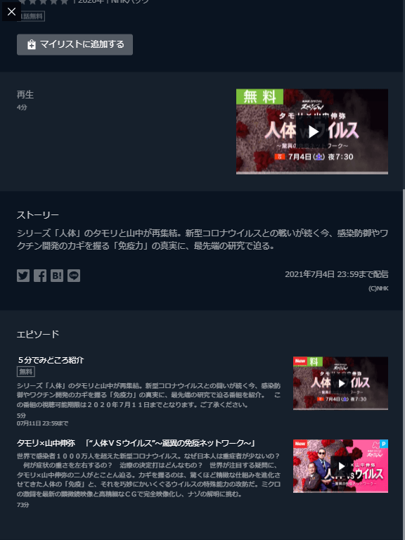 NHKスペシャル「人体vsウイルス」U-NEXTキャプチャ,画像