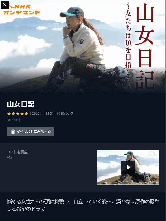 U-NEXT「山女日記」キャプチャ1,画像