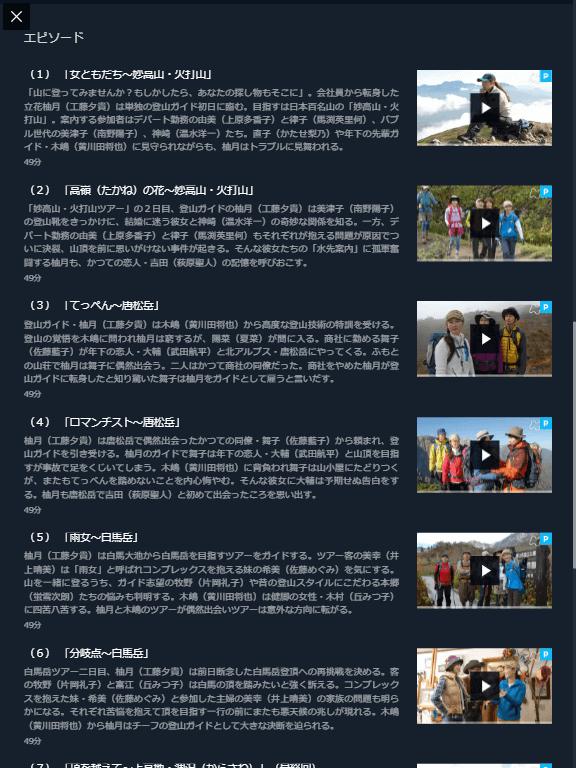 U-NEXT「山女日記」キャプチャ2,画像
