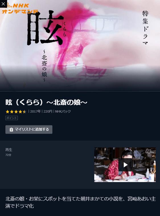 NHK「眩くらら」U-NEXTキャプチャ,画像