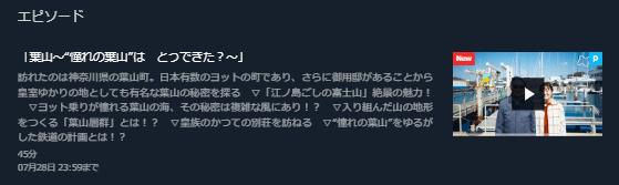 U-NEXT「ブラタモリ・葉山」キャプチャ,画像