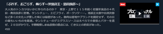 U-NEXT「プロフェッショナル仕事の流儀・島田良彦」キャプチャ,画像