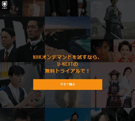 U-NEXT「NHKオンデマンド」キャプチャ,画像