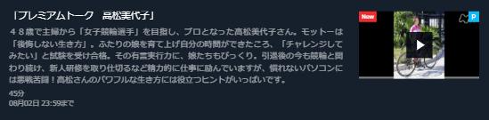 U-NEXT「あさイチ高松美代子」キャプチャ,画像