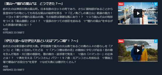 U-NEXT「ブラタモリ伊豆大島」キャプチャ,画像