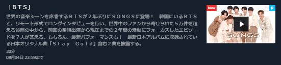 U-NEXT「SONGS・BTS」キャプチャ,画像
